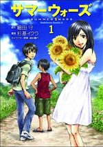 Summer Wars 1 Manga