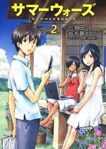 Summer Wars 2 Manga