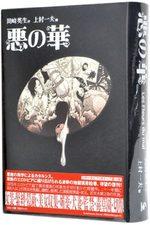 Les fleurs du mal 1 Manga