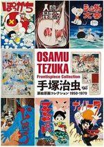 Tezuka Osamu : Frontispiece collection 1950-1970 1 Artbook
