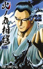 Hinomaru sumô 22 Manga