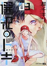 Le dilemme de Toki 3 Manga