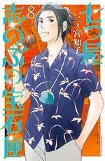 Nanatsuya Shinobu no Housekibako 8
