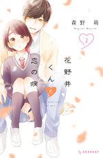 A tes côtés 2 Manga