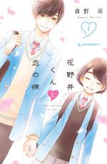 A tes côtés 1 Manga