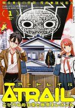 Atrail 1 Manga