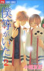 C'était Nous 2 Manga