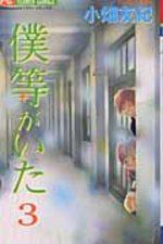 C'était Nous 3 Manga