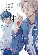 Celle que je suis 2 Manga
