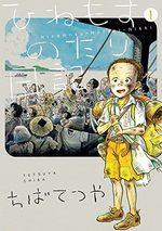 Journal d'une vie tranquille 1 Manga