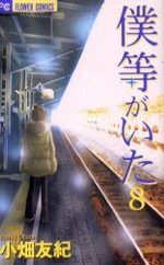 C'était Nous 8 Manga