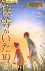 C'était Nous 10 Manga