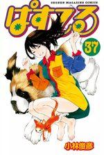 Pastel 37 Manga