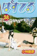 Pastel 38 Manga