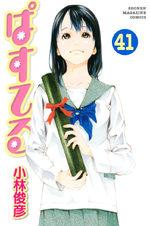 Pastel 41 Manga