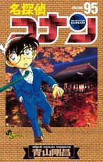 Detective Conan 95