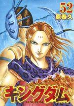 Kingdom 52 Manga