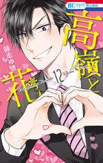 Takane & Hana 12 Manga