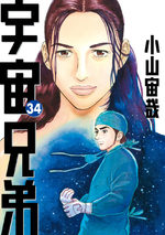 Space Brothers 34 Manga