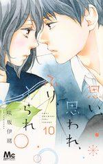 Love, be loved, Leave, be left 10 Manga