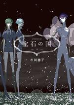 L'ère des cristaux 9 Manga