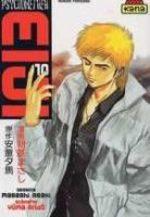 Psychometrer Eiji 10 Manga