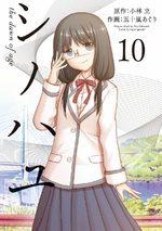 Shinohayu - The Dawn of Age 10 Manga