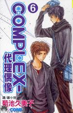 Complex 6 Manga