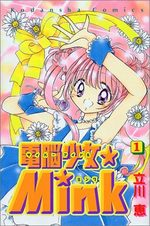 Cyber Idol Mink 1 Manga