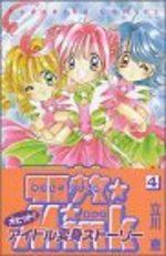 Cyber Idol Mink 4 Manga