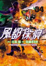 Kamen Rider W: Fuuto Tantei 4