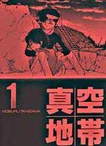 The isolated zone 1 Manga