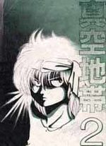 The isolated zone 2 Manga
