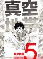 The isolated zone 5 Manga