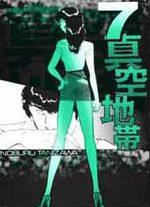 The isolated zone 7 Manga