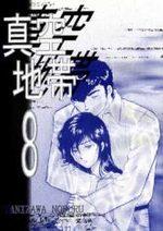 The isolated zone 8 Manga