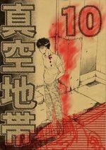 The isolated zone 10 Manga