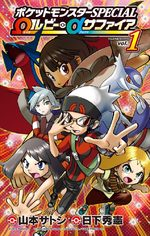 Pokemon: Omega Ruby & Alpha Sapphire 1 Manga