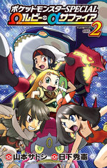 Pokemon: Omega Ruby & Alpha Sapphire 2 Manga