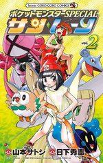 Pokémon Soleil Lune 2 Manga