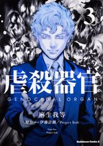 Genocidal organ 3 Manga