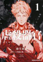 Genocidal organ 1 Manga