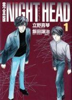 Complete an Impression Night Head 1 Manga