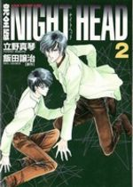 Complete an Impression Night Head 2 Manga