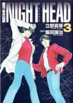 Complete an Impression Night Head 3 Manga