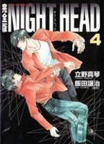 Complete an Impression Night Head 4 Manga
