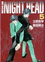 Complete an Impression Night Head 5 Manga