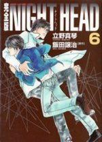 Complete an Impression Night Head 6 Manga