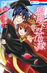 Ôkami Heika no Hanayome 19 Manga