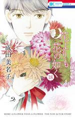 Hana Yori mo Hana no Gotoku # 18